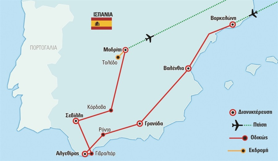 13hmerh Ispania Me Leyka Xwria Gibraltar Versus Travel